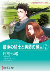 最後の騎士と男装の麗人 1【分冊版】1巻