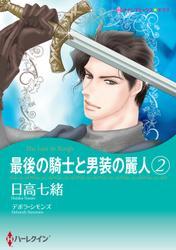 最後の騎士と男装の麗人 2【分冊版】1巻
