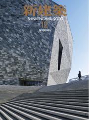 新建築 (2020年12月号)