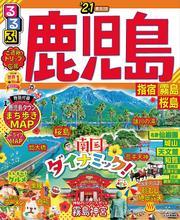 るるぶ鹿児島 指宿 霧島 桜島'21
