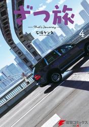 ざつ旅-That's Journey-
