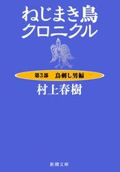 ねじまき鳥クロニクル―第3部 鳥刺し男編―(新潮文庫)