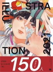 ILLUSTRATION 2021