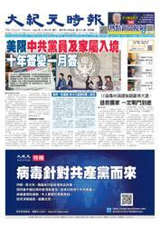 大紀元時報 中国語版 (12/9号)