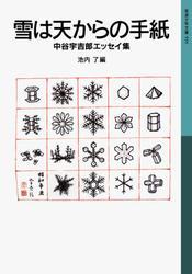 雪は天からの手紙 中谷宇吉郎エッセイ集