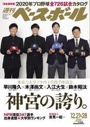 週刊ベースボール (2020年12/21・28合併号)