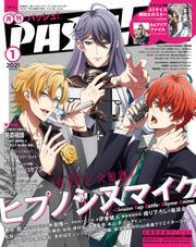 PASH!(パッシュ!) (2021年1月号)