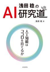 浅田稔のAI研究道 人工知能はココロを持てるか