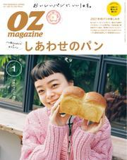 OZmagazine (オズマガジン)  (2021年1月号)