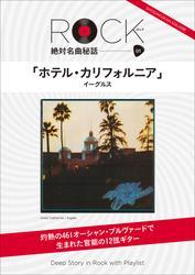 「ホテル・カリフォルニア」ロック絶対名曲秘話1 ~Deep Story in Rock with Playlist~