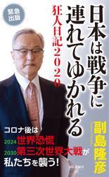 日本は戦争に連れてゆかれる――狂人日記2020