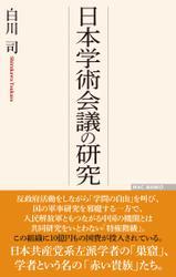 日本学術会議の研究