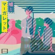 【音声ドラマ付き】リレー空想映画『嘘とマーガレット』