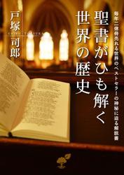 聖書がひも解く世界の歴史 六千年の歴史と世界の過半数の人が信じる神様のことを伝える『聖書』。毎年二億冊売れる世界のベストセラーの神秘に迫る解説書