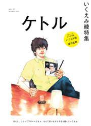 ケトル (Vol.57)
