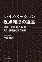 リ・イノベーション 視点転換の経営 知識・資源の再起動