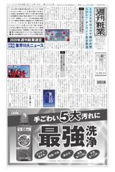 週刊粧業 (第3232号)