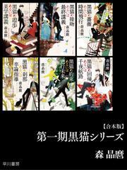 第一期黒猫シリーズ【合本版】