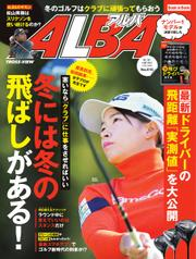 ALBA(アルバトロスビュー) (No.810)