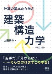 計算の基本から学ぶ 建築構造力学  改訂2版
