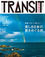 TRANSIT50号 日本の青をめぐる冒険