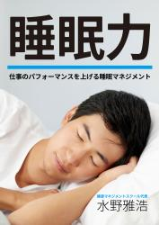 睡眠力 ~仕事のパフォーマンスを上げる睡眠マネジメント~