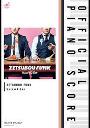 [公式楽譜] ZETSUBOU FUNK ピアノ(ソロ)/中~上級 ≪カフカの東京絶望日記≫