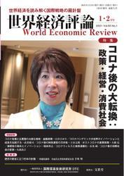 世界経済評論 (2021年1/2月号)