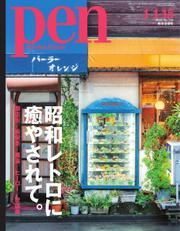 Pen(ペン) (2021/1/1・15号)
