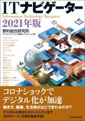 ITナビゲーター2021年版