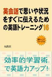 英会話で思いや状況をすぐに伝えるための英語トレーニング(16)