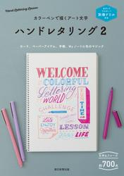 別冊ドリル付き カラーペンで描くアート文字 ハンドレタリング2