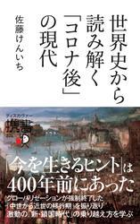 世界史から読み解く「コロナ後」の現代