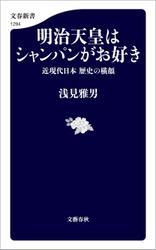 明治天皇はシャンパンがお好き 近現代日本 歴史の横顔