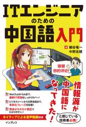 ITエンジニアのための中国語入門
