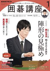 NHK 囲碁講座2021年1月号【リフロー版】