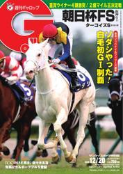 週刊Gallop(ギャロップ) (2020年12月20日号)
