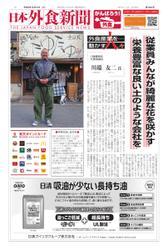 日本外食新聞 (2020/12/15号)