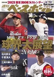 週刊ベースボール (2020年1/22号増刊)