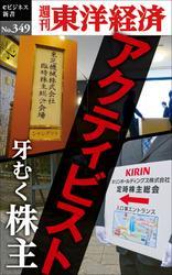 アクティビスト 牙むく株主-週刊東洋経済eビジネス新書No.349