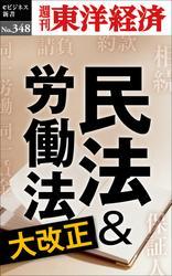 民法&労働法大改正-週刊東洋経済eビジネス新書No.348