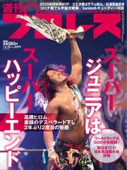 週刊プロレス (2020年12/30号)