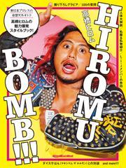HIROMU BOMB!!!