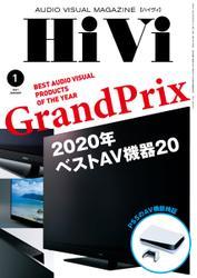 HiVi(ハイヴィ) (2021年1月号)