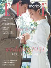 ELLE mariage(エル・マリアージュ) (38号)