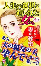 人生の選択を迫られた女たち【合冊版】Vol.4