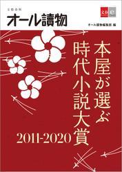 本屋が選ぶ時代小説大賞2011~2020【文春e-Books】