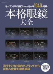 本格眼鏡大全 (2020/12/21)