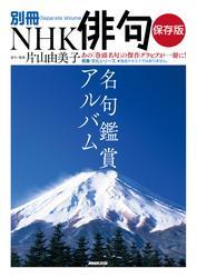 別冊NHK俳句 保存版 名句鑑賞アルバム