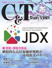 C&T(シーアンドティー) (No.186号)